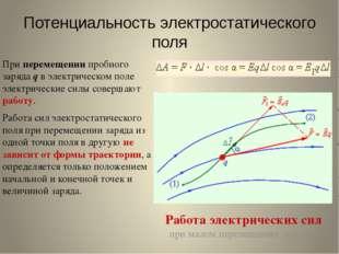 Потенциальность электростатического поля При перемещении пробного заряда q в