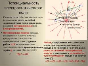 Потенциальность электростатического поля Силовые поля, работа сил которых при
