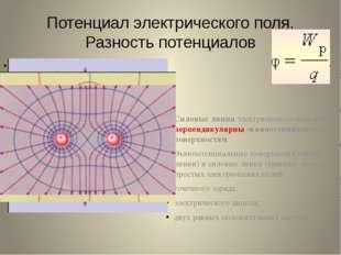 Потенциал электрического поля. Разность потенциалов Для наглядного представле