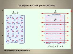 Проводники в электрическом поле Основная особенность проводников – наличие св