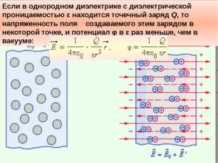 Диэлектрики в электрическом поле В диэлектриках (изоляторах) нет свободных эл