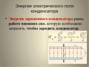Энергия электрического поля конденсатора Энергия заряженного конденсатора рав