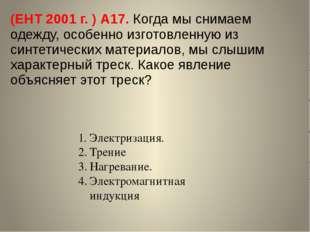 (ЕНТ 2001 г. ) А17. Когда мы снимаем одежду, особенно изготовленную из синтет