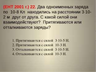 (ЕНТ 2001 г.) 22. Два одноименных заряда по 10-8 Кл находились на расстоянии