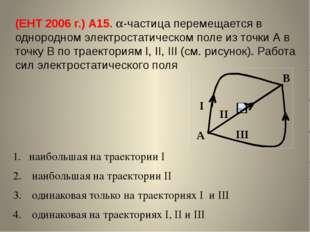 (ЕНТ 2006 г.) А15. -частица перемещается в однородном электростатическом пол