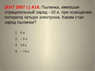 (ЕНТ 2007 г.) А16. Пылинка, имевшая отрицательный заряд –10 е, при освещении