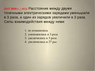 (ЕНТ 2009 г., ) А13. Расстояние между двумя точечными электрическими зарядами