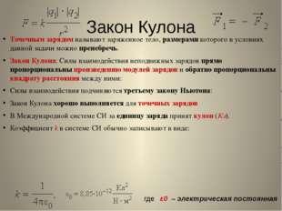 Закон Кулона Точечным зарядом называют заряженное тело, размерами которого в