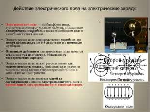 Действие электрического поля на электрические заряды Электрическое поле — осо