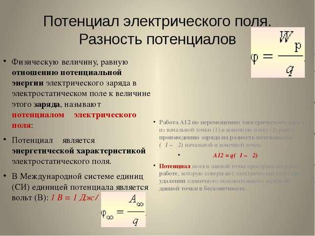 Потенциал электрического поля. Разность потенциалов Физическую величину, равн...