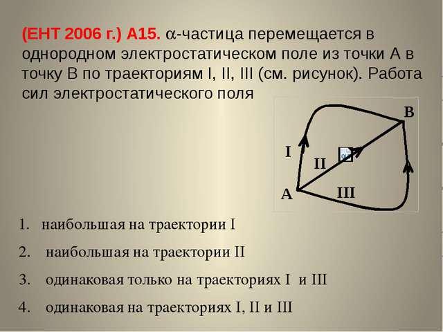(ЕНТ 2006 г.) А15. -частица перемещается в однородном электростатическом пол...