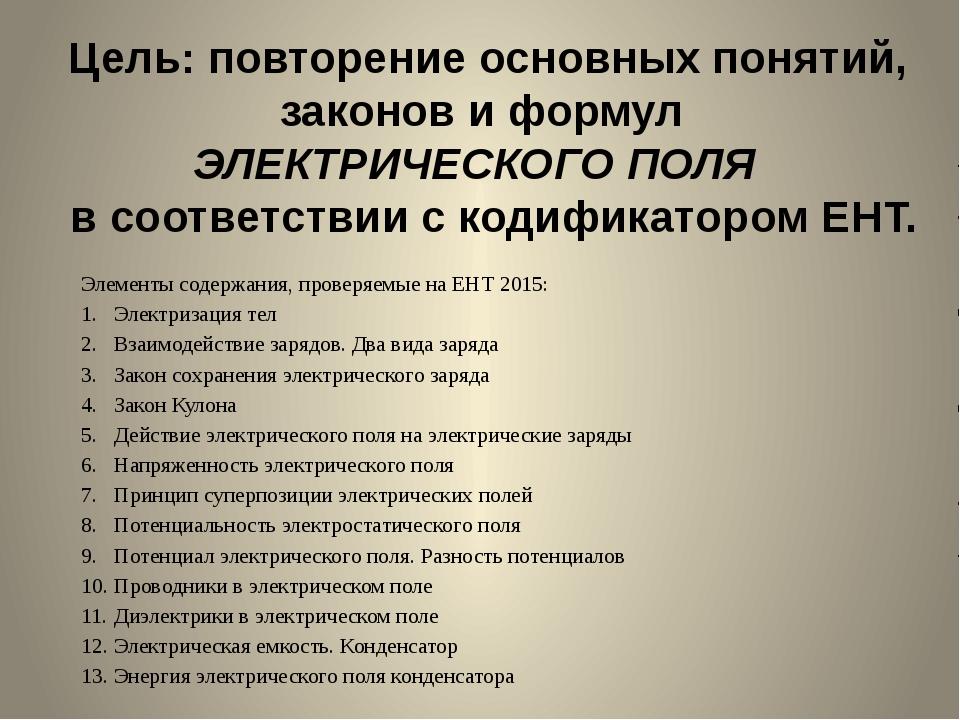 Цель: повторение основных понятий, законов и формул ЭЛЕКТРИЧЕСКОГО ПОЛЯ  в с...