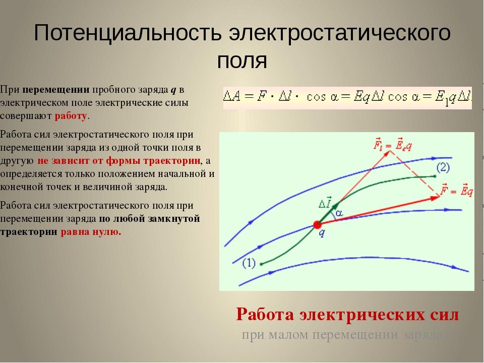 Потенциальность электростатического поля При перемещении пробного заряда q в...
