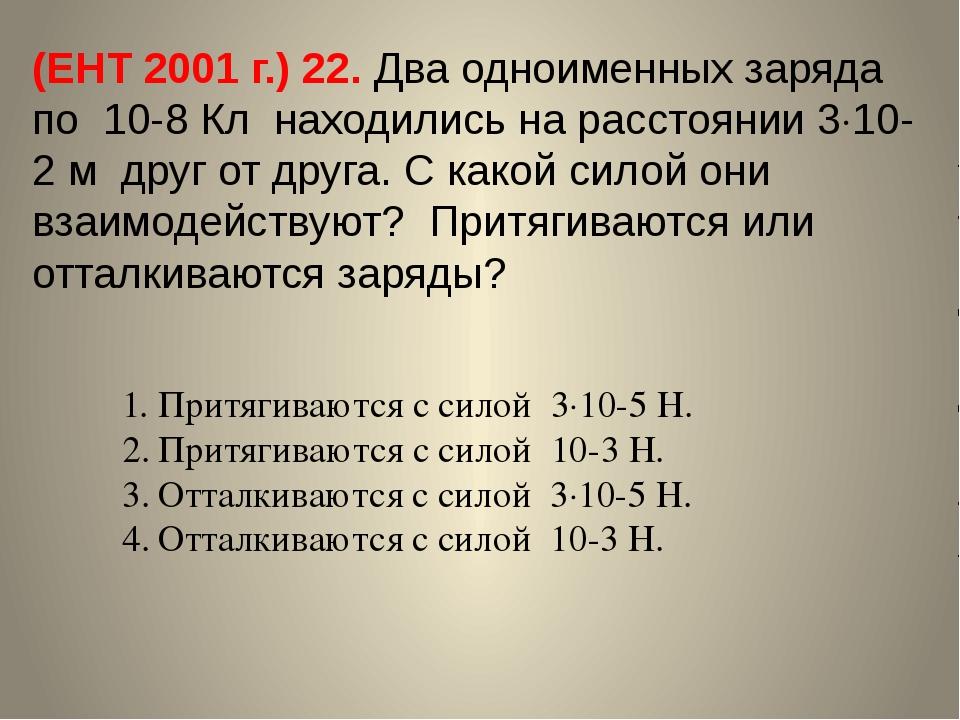 (ЕНТ 2001 г.) 22. Два одноименных заряда по 10-8 Кл находились на расстоянии...