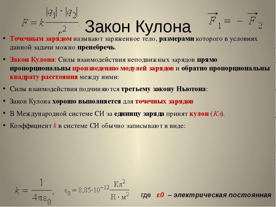 Закон Кулона Точечным зарядом называют заряженное тело, размерами которого в...