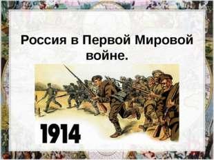 Россия в Первой Мировой войне.
