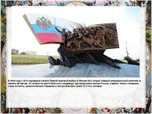 В 2004 году к 90-й годовщине начала Первой мировой войны в Москве был открыт