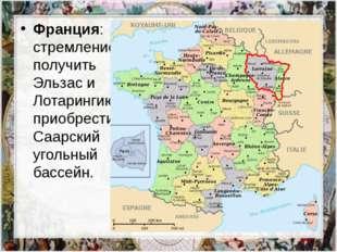 Франция: стремление получить Эльзас и Лотарингию, приобрести Саарский угольны