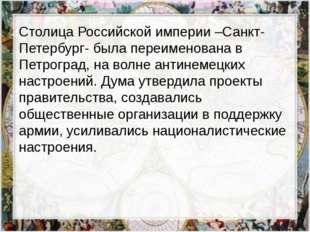 Столица Российской империи –Санкт-Петербург- была переименована в Петроград,