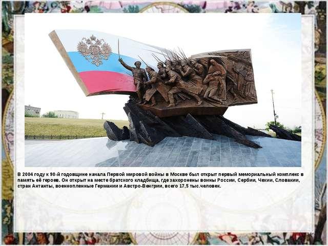 В 2004 году к 90-й годовщине начала Первой мировой войны в Москве был открыт...
