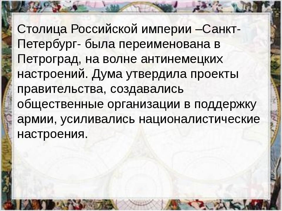 Столица Российской империи –Санкт-Петербург- была переименована в Петроград,...