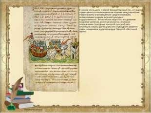 В течение почти шести столетий Великий торговый путь «Из варяг в греки» являл