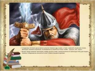 Скандинавы обложили данью финно-угорские племена чудь и мерю, а также кривич