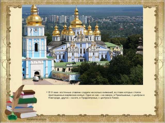 В IX веке восточные славяне создали несколько княжений, во главе которых сто...