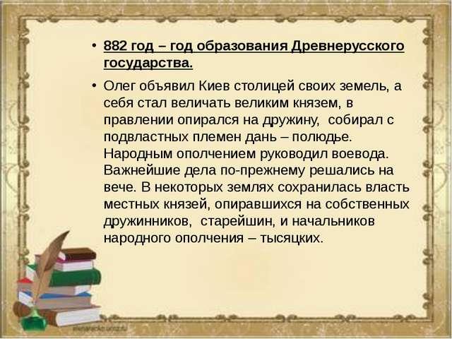 882 год – год образования Древнерусского государства. Олег объявил Киев столи...