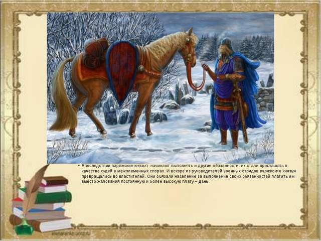Впоследствии варяжские князья начинают выполнять и другие обязанности: их ст...