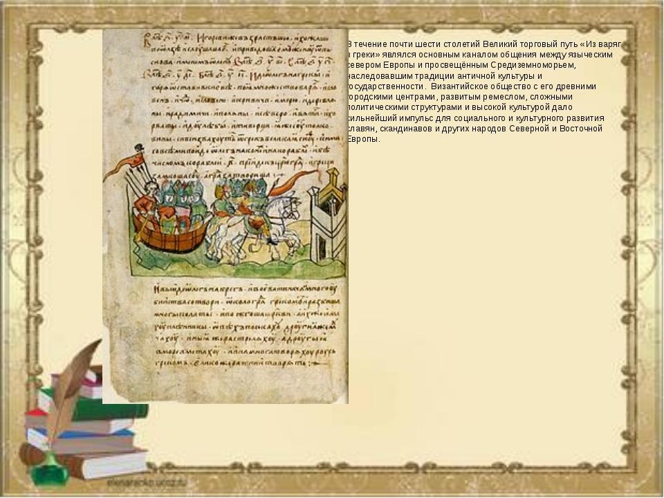 В течение почти шести столетий Великий торговый путь «Из варяг в греки» являл...