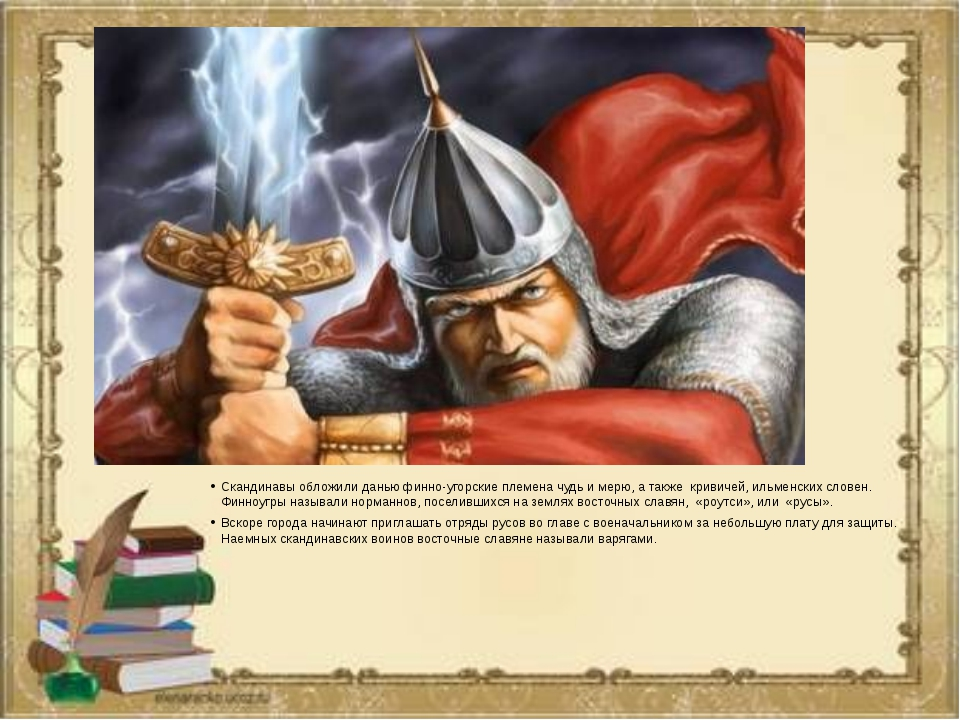 Скандинавы обложили данью финно-угорские племена чудь и мерю, а также кривич...