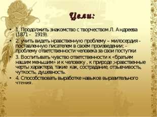 Цели: 1. Продолжить знакомство с творчеством Л. Андреева (1871 - 1919). 2. уч