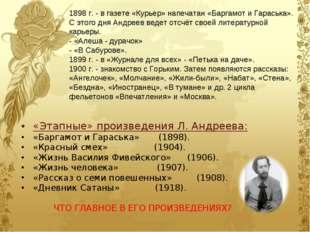 «Этапные» произведения Л. Андреева: «Баргамот и Гараська» (1898). «Красный см