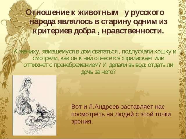Отношение к животным у русского народа являлось в старину одним из критериев...