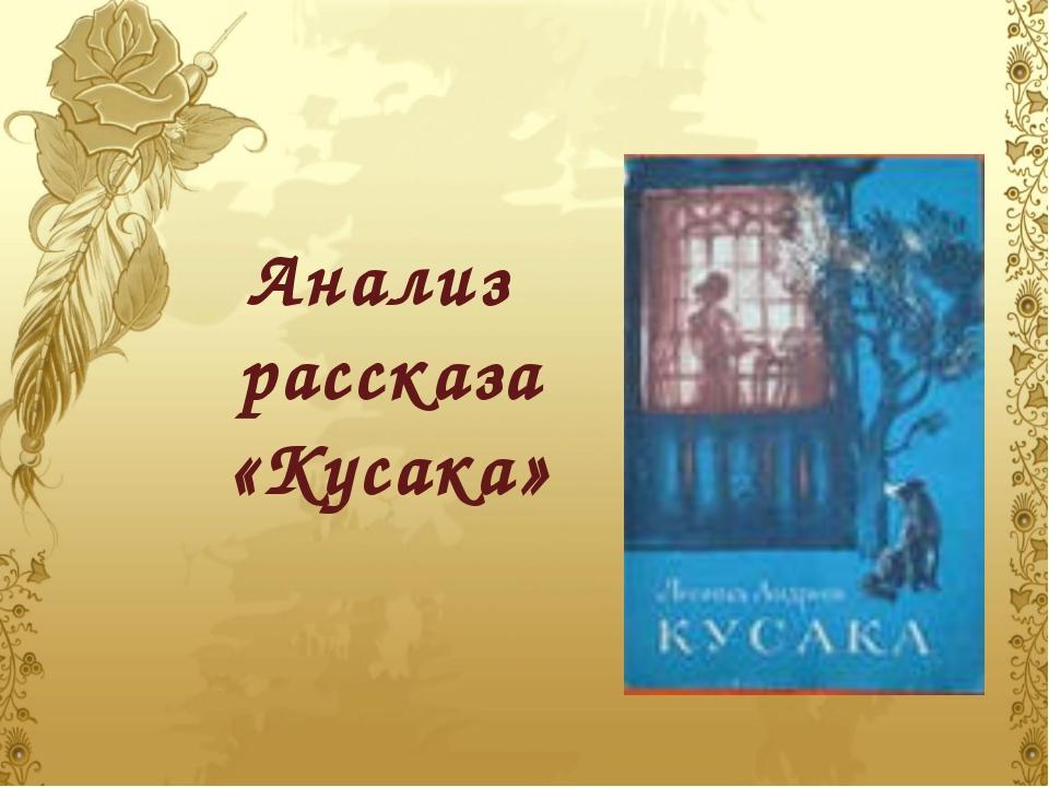 Л Андреев Кусака
