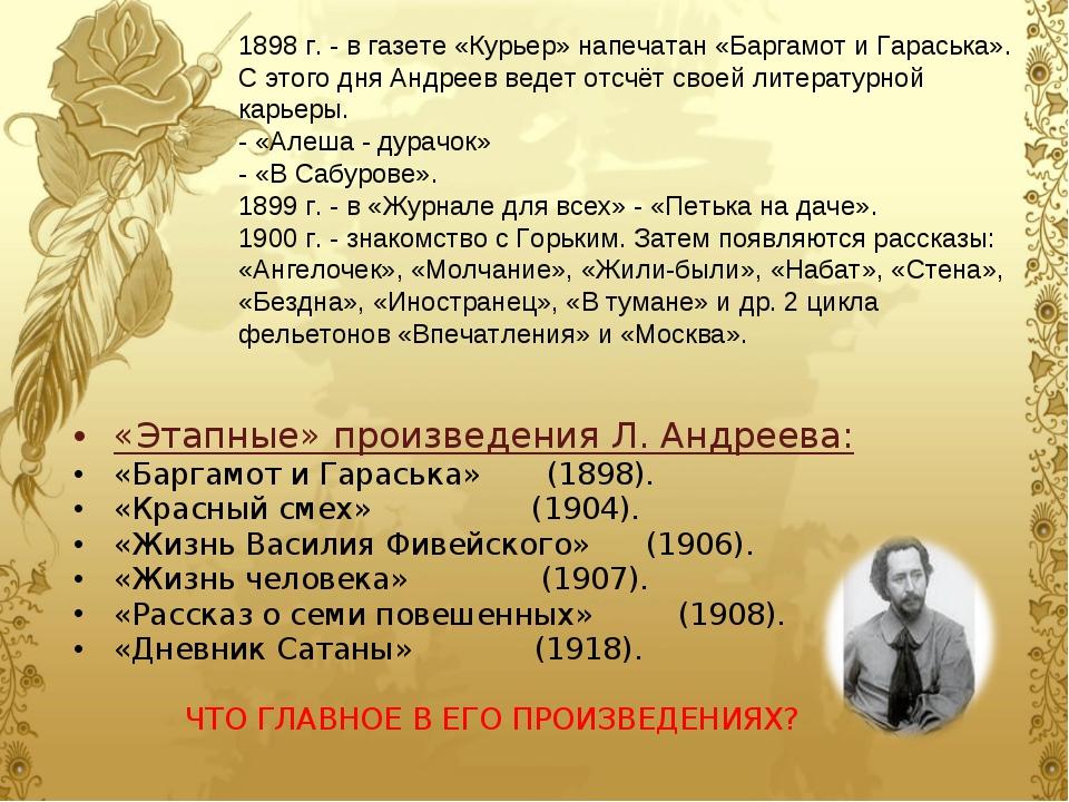 «Этапные» произведения Л. Андреева: «Баргамот и Гараська» (1898). «Красный см...