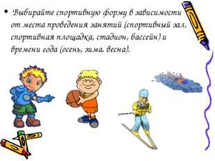Выбирайте спортивную форму в зависимости от места проведения занятий (спорти
