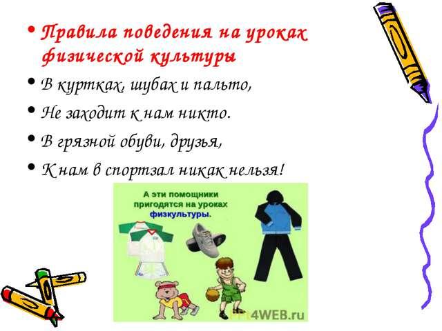 Презентация по физкультуре quot Правила поведения на уроках  Правила поведения на уроках физической культуры В куртках шубах и пальто Не