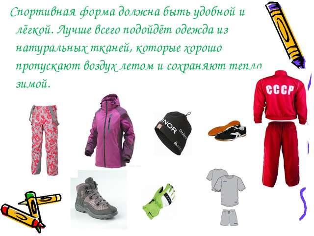 Спортивная форма должна быть удобной и лёгкой. Лучше всего подойдёт одежда и...