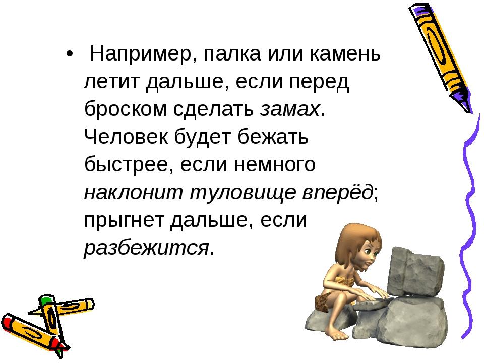 Например, палка или камень летит дальше, если перед броском сделать замах. Ч...