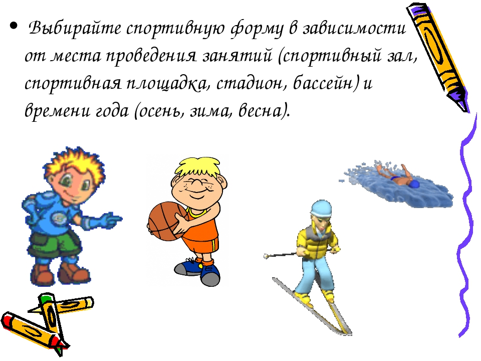 Выбирайте спортивную форму в зависимости от места проведения занятий (спорти...