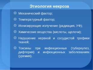 Этиология некроза Механический фактор; Температурный фактор; Ионизирующие изл