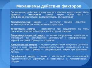 Механизмы действия факторов По механизму действия этиологического фактора нек