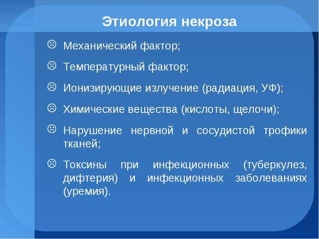 Этиология некроза Механический фактор; Температурный фактор; Ионизирующие изл...