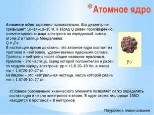 Атомное ядро Атомное ядро заряжено положительно. Его диаметр не превышает 10–