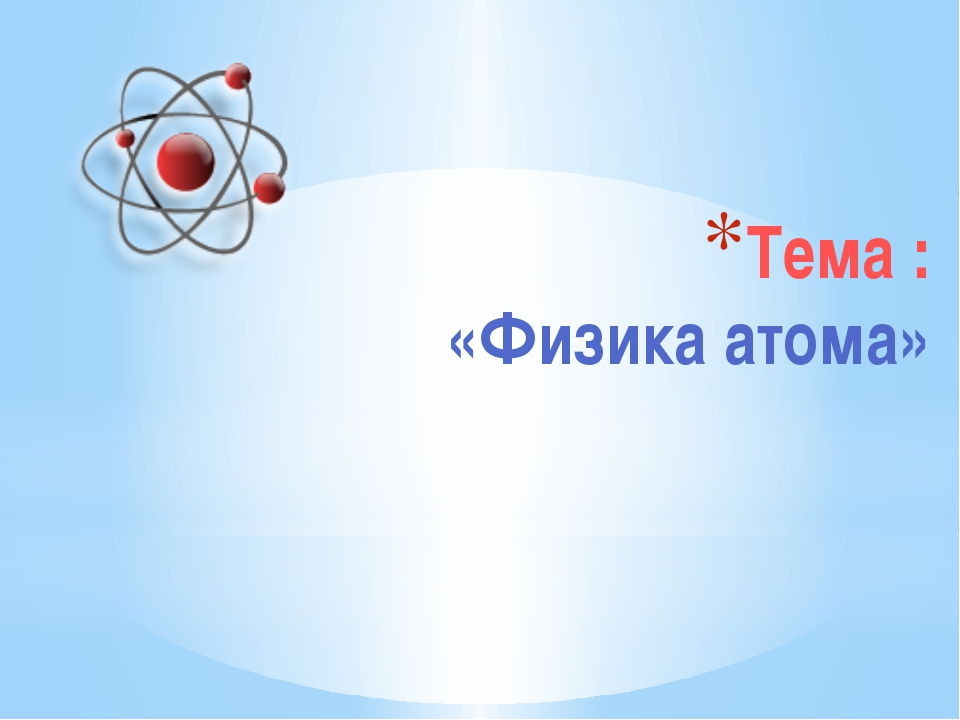 Опыт Резерфорда В начале XXвека было экспериментально доказано, что атом сос...