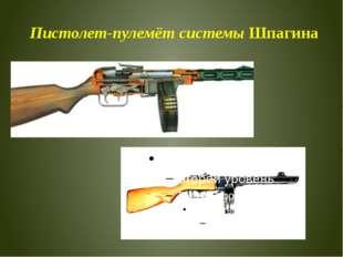 Пистолет-пулемёт системы Шпагина