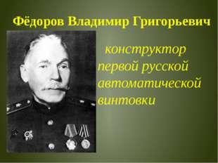 Фёдоров Владимир Григорьевич конструктор первой русской автоматической винтов