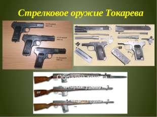 Стрелковое оружие Токарева